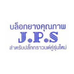 บล็อกยางคุณภาพ J.P.S